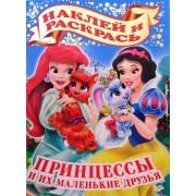 """Раскраска с наклейками """"Принцессы и их маленькие друзья"""" №81"""