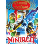 "Раскраска с наклейками ""NINJAGO"" №92"