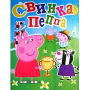 "Раскраска А4 простая №329 ""Свинка Пеппа-2"""