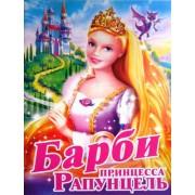 """Раскраска А4 простая №338 """"Барби. Принцесса Рапунцель-58"""""""