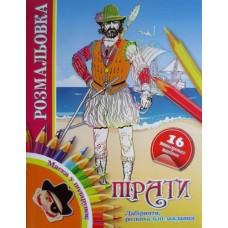 Розмальовка з маскою та наклейками SAR-24-063-U (Пірати)