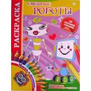 Раскраска с маской и наклейками SAR-24-068 (Смешные роботы)