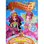 """Раскраска с наклейками """"Ever After High: путешествие в страну Чудес-2"""" №112"""