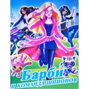 """Раскраска А4 простая №442 """"Барби и команда шпионов-66"""""""