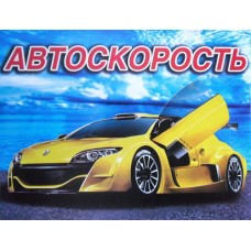"""Раскраска А4 простая №456 """"Автоскорость"""""""