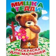 """Раскраска А4 простая №482 """"Мишка Тедди"""""""