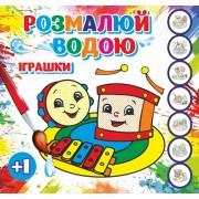 """Розмальовка водна """"Іграшки"""" - РВ-01у"""