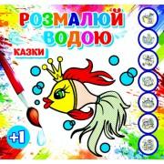 """Розмальовка водна """"Казки"""" - АКР-0062у"""