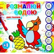 "Розмальовка водна ""Дикі тварини"" - РВ-05у"