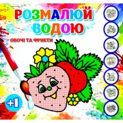 "Розмальовка водна ""Фрукти та овочі"" - АКР-0057у"