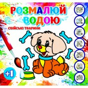 """Розмальовка водна """"Свійські тварини"""" - АКР-0058у"""