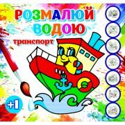 """Розмальовка водна """"Транспорт"""" - АКР-0056у"""
