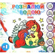 """Розмальовка водна """"Поні"""" - АКР-0060у"""