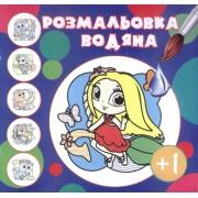 """Розмальовка водна міні """"Фея"""" - 05у"""
