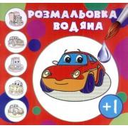 """Розмальовка водна міні """"Чудо-тачки"""" - 07у"""