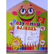 """Розмальовка-олівець SAR-38-003 """"Розумний олівець"""""""
