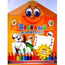 """Раскраска-карандаш SAR-38-004 """"Веселый карандаш"""""""