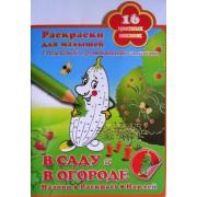 Раскраска для малышей SAR-39-008 (В саду и в огороде)