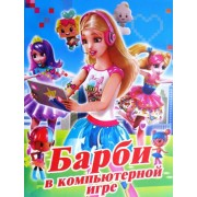 """Раскраска А4 простая №501 """"Барби в компьютерной игре"""""""