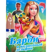 """Раскраска А4 простая №503 """"Барби и волшебный дельфин"""""""