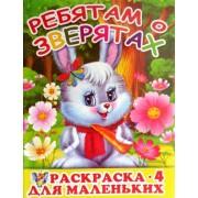 """Раскраска А4 простая №518 """"Ребятам о зверятах-4"""""""