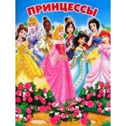 """Раскраска А4 простая №528 """"Принцессы-4"""""""