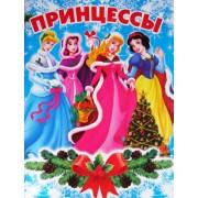 """Раскраска А4 простая №530 """"Принцессы-5"""""""