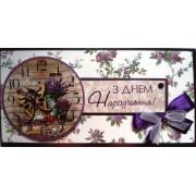 """Конверт для грошей ручної роботи KR-OUA-10U """"З Днем Народження!"""" (без тексту)"""