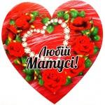 """Магніт-валентинка на холодильник (серце, тонкий) - """"Сонечко"""" МВсн-01"""