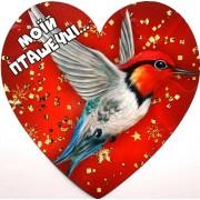 """Магніт-валентинка на холодильник (серце, тонкий) - """"Сонечко"""" МВсн-04"""