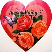 """Магніт-валентинка на холодильник (серце, тонкий) - """"Сонечко"""" МВсн-06"""