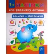 """Наліпки для розвитку дитини """"Великий-маленький"""" - УЛА-01"""