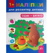 """Наліпки для розвитку дитини """"Один-багато"""" - УЛА-03"""