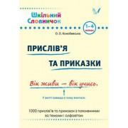 Прислів'я та приказки 1-4 класи - УЛА-130