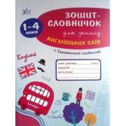 Зошит-словничок для запису англійських слів (1-4 класи) - УЛА-70