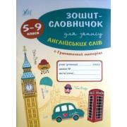 Зошит-словничок для запису англійських слів (5-9 класи) - УЛА-71