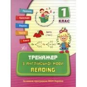 Тренажер з англійської мови READING 1 клас - УЛА-76