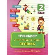 Тренажер з англійської мови READING 2 клас - УЛА-77