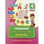 Тренажер з англійської мови READING 4 клас - УЛА-79