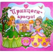 """Книга з наліпками """"Принцеси-красуні"""" (70 наліпок) - УЛА-89"""