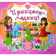 """Книга з наліпками """"Принцеси-модниці"""" (70 наліпок) - УЛА-90"""