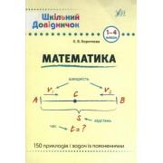 Математика 1-4 класи (шкільний довідничок) - УЛА-91 (укр.)