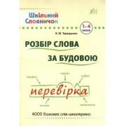 Розбір слова за будовою (шкільний словничок) 1 - 4 класи - УЛА-94 (укр.)