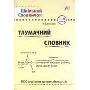 Тлумачний словник 1-4 класи - УЛА-95