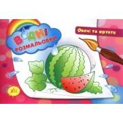 """Водні розмальовки """"Овочі, фрукти"""" - УЛА-06"""