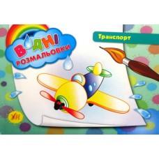 """Водні розмальовки """"Транспорт"""" - УЛА-08"""