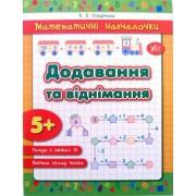 """Математичні навчалочки """"Додавання та віднімання"""" - УЛА-117"""