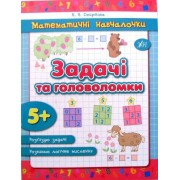 """Математичні навчалочки """"Задачі та головоломки"""" - УЛА-118"""