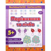 """Математичні навчалочки """"Порівняння та лічба"""" - УЛА-119"""
