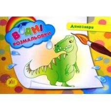 """Водні розмальовки """"Динозаври"""" - УЛА-135"""